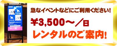 デジタルサイネ-ジのレンタルは3500円