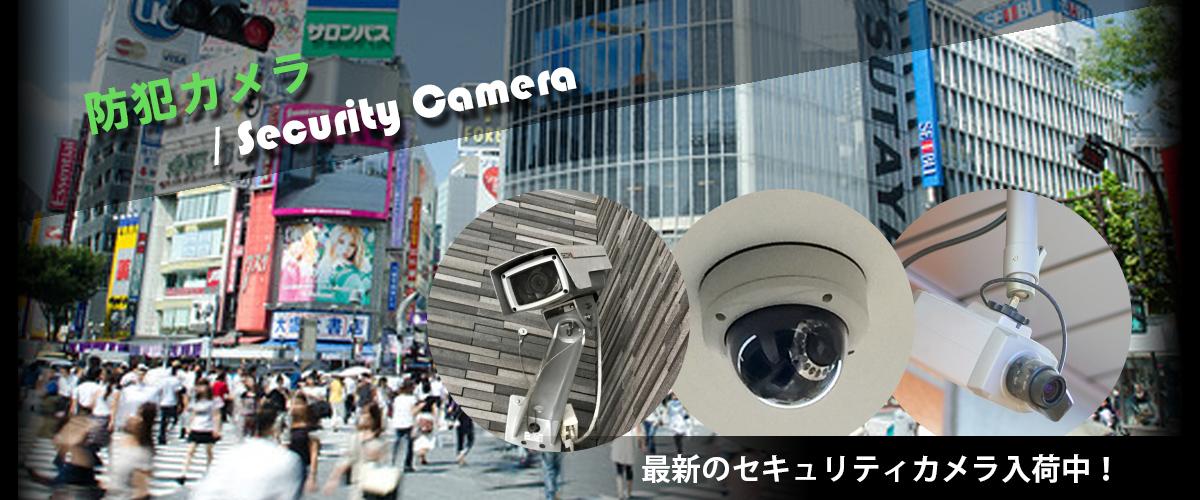 北九州の防犯カメラ