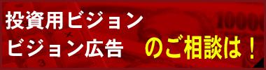 福岡・北九州で不動産投資をご検討の方はさらに利回りの高い広告用ビジョンへの投資もご検討ください。
