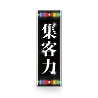 電光掲示板(メッセージボード)