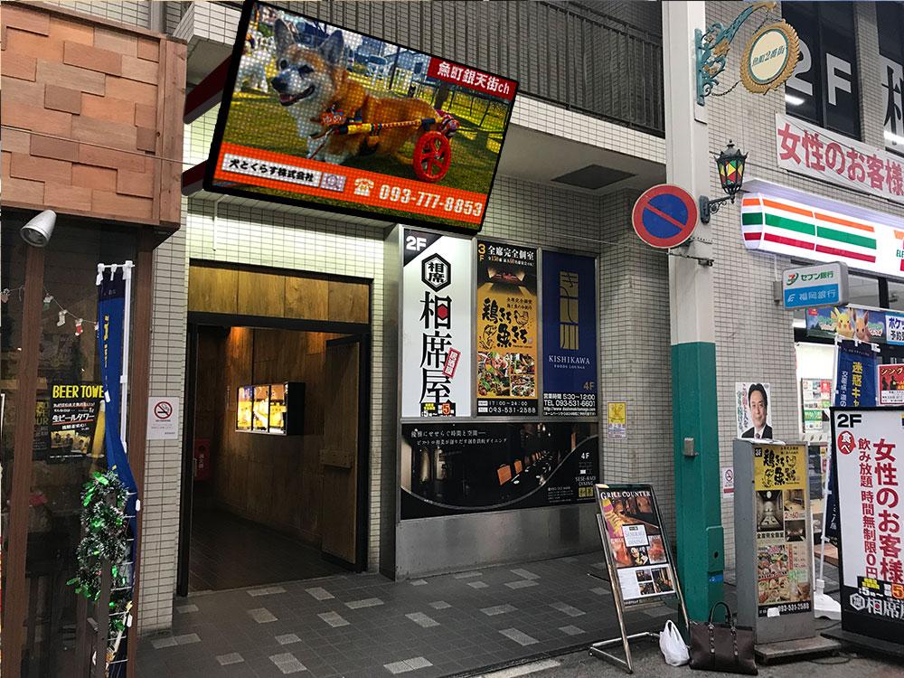 北九州ビジョン魚町ch