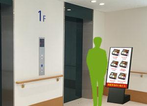 マンション内デジタル広告