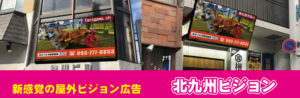 北九州ビジョン広告
