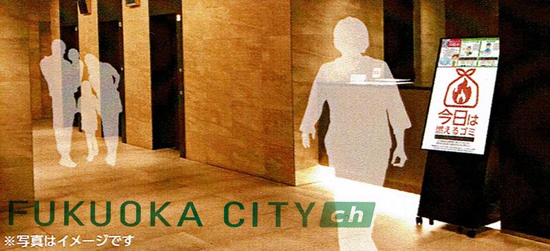 FUKUOKA CITY ch