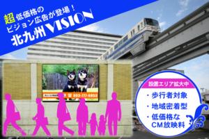 北九州VISION