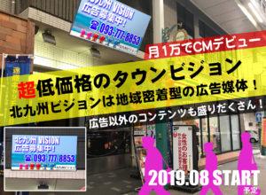 北九州のLEDビジョンを使った広告