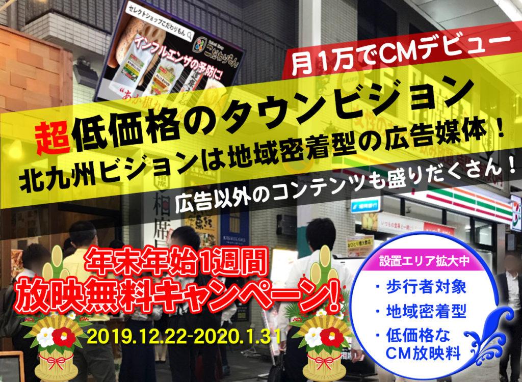 北九州ビジョン無料キャンペーン